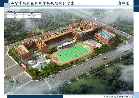 北川学校建设项目